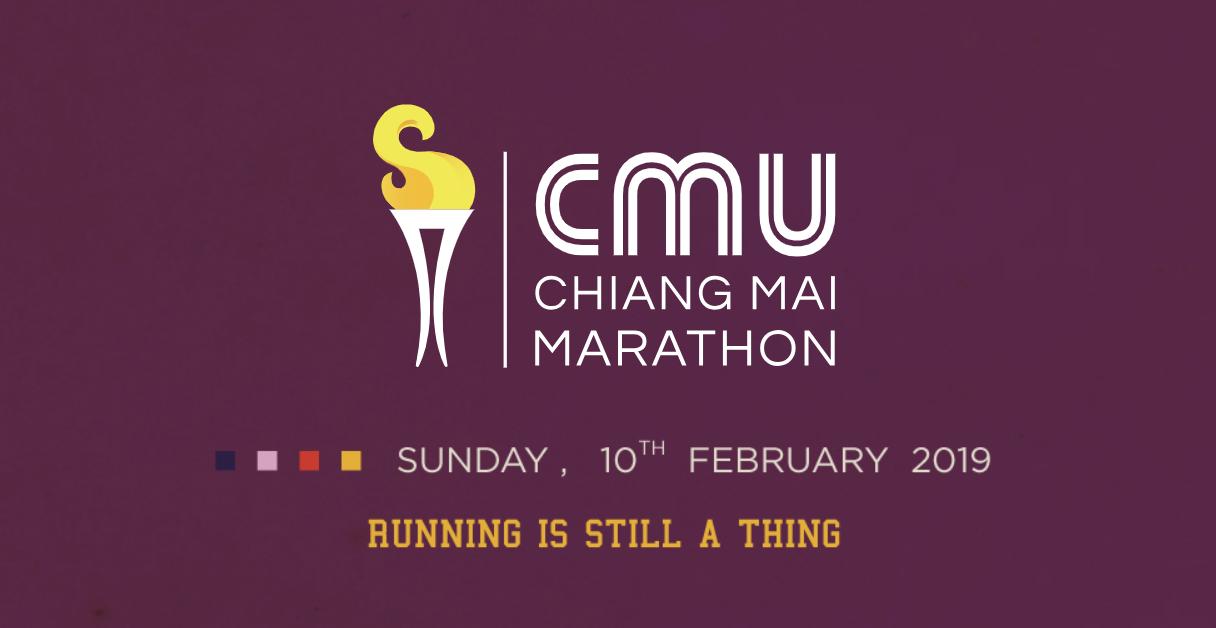 ใครไปวิ่งงาน CMU Marathon 2019 บ้างจ๊ะ
